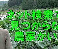 どの有機農家から買うか