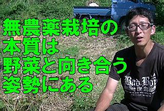 無農薬栽培の本質