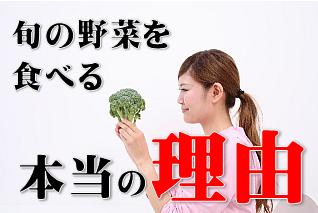 旬の野菜を食べる