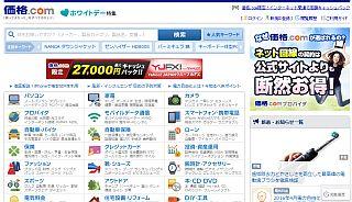 価格com