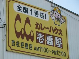 ココ壱本店