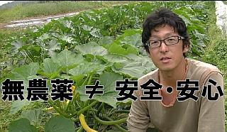 無農薬と安心安全