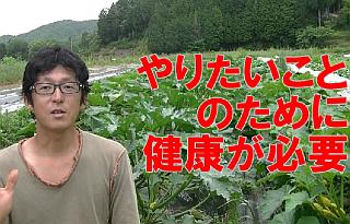 無農薬野菜を購入するのはなぜ?