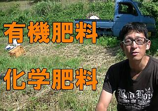 有機肥料と化学肥料