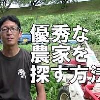 優秀な農家を探す