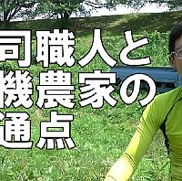 寿司職人と有機農家